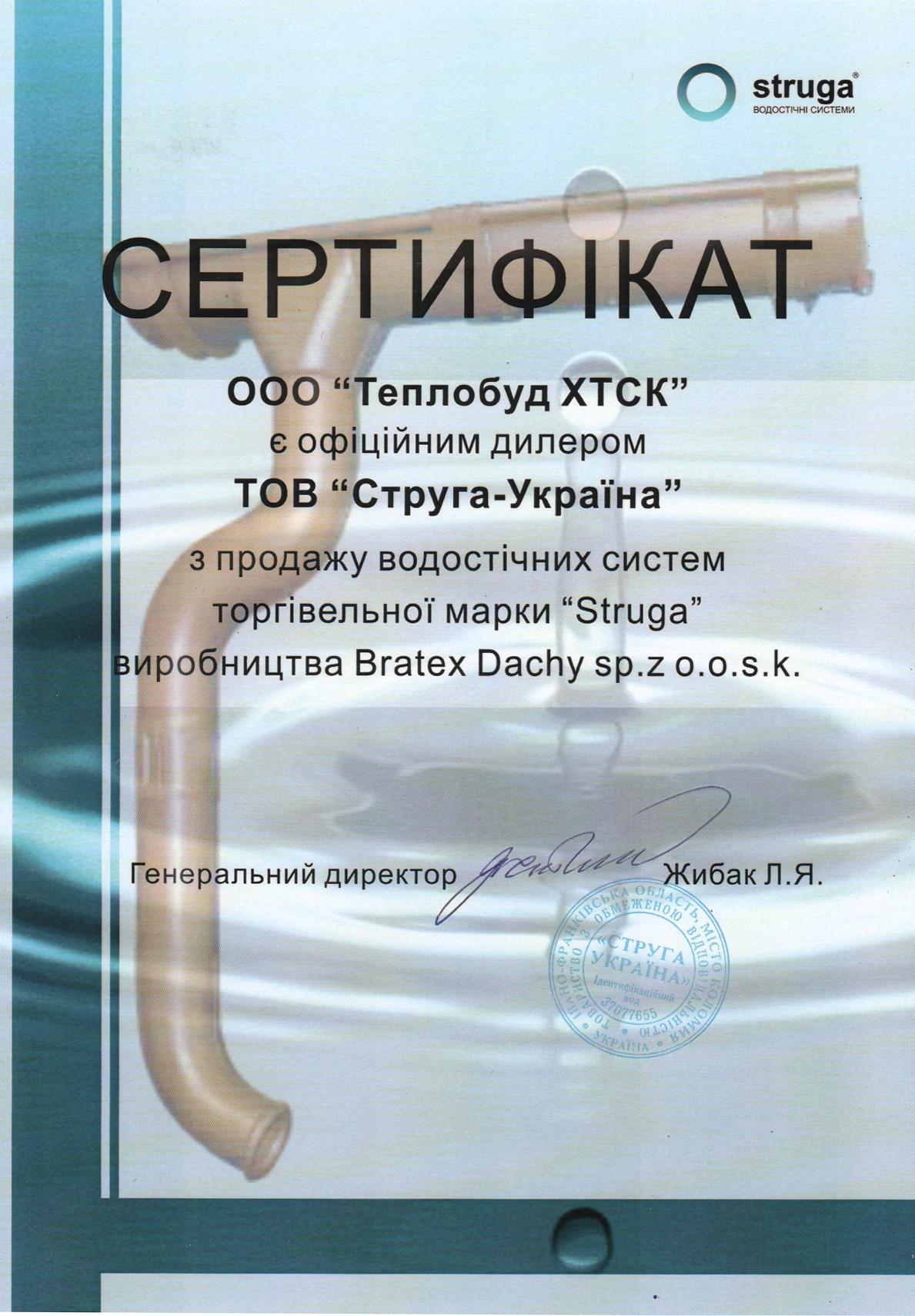 Водосточные системы Struga сертификат дилера