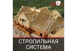 Стропильные системы для вальмовых крыш