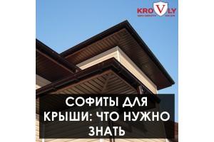 Софиты для крыши: что нужно знать