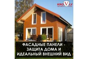 Фасадные панели – защита дома и идеальный внешний вид
