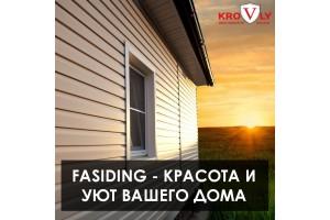 Fasiding - красота и уют вашего дома