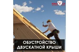 Обустройство двухскатной крыши