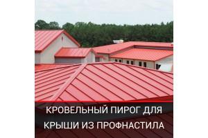 Как обустроить кровельный пирог для крыши из профнастила