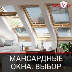 О чем следует позаботиться, выбирая мансардное окно