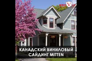Канадский виниловый сайдинг Mitten или как выбрать безупречный фасад для вашего дома