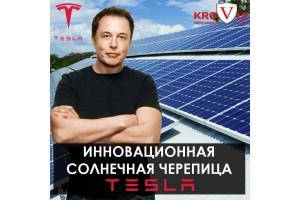 Инновационная солнечная черепица от компании Tesla и ее особенности