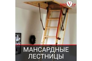 Мансардная лестница — компактная и функциональная конструкция для чердака