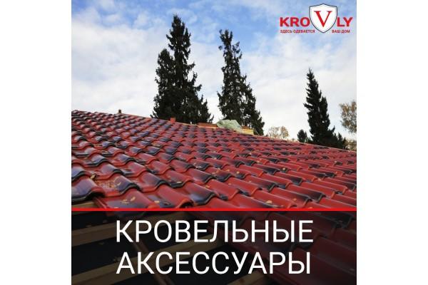 Кровельные аксессуары: сделайте вашу крышу красивой и функциональной