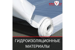 Гидроизоляционные материалы: сравнительный обзор
