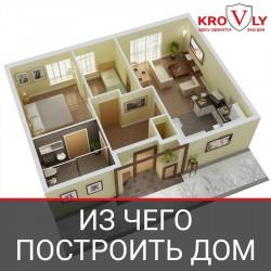 Из каких материалов построить дом