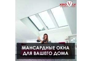 Мансардные окна для вашего дома