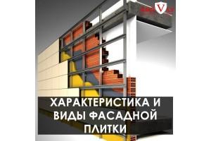 Характеристики и виды фасадной плитки