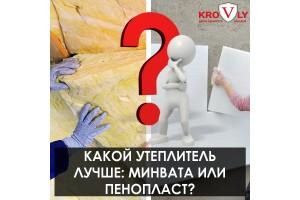 Какой утеплитель лучше: минвата или пенопласт?