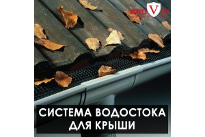 Системы водостока для крыши – не только надежная защита, но и привлекательный декоративный элемент