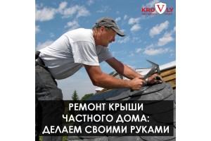 Ремонт крыши частного дома: делаем своими руками