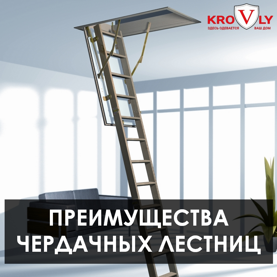 Чердачная лестница с люком простота практичность и доступность