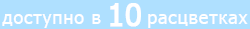 10t-blue