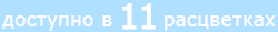11t-blue
