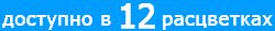 12t-blue