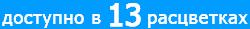13t-blue