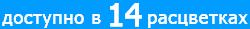 14t-blue