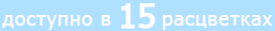 15t-blue
