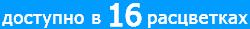 16t-blue