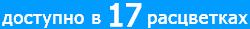 17t-blue