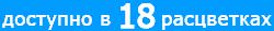 18t-blue