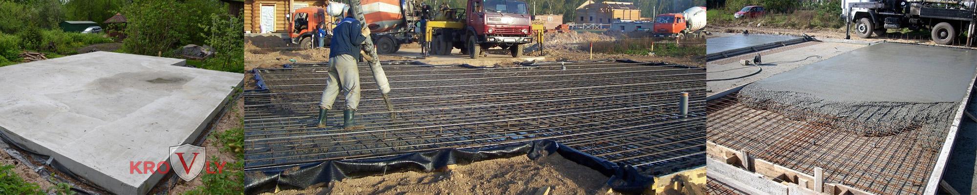 Устройство монолитного пола и основания, заливка пола бетоном