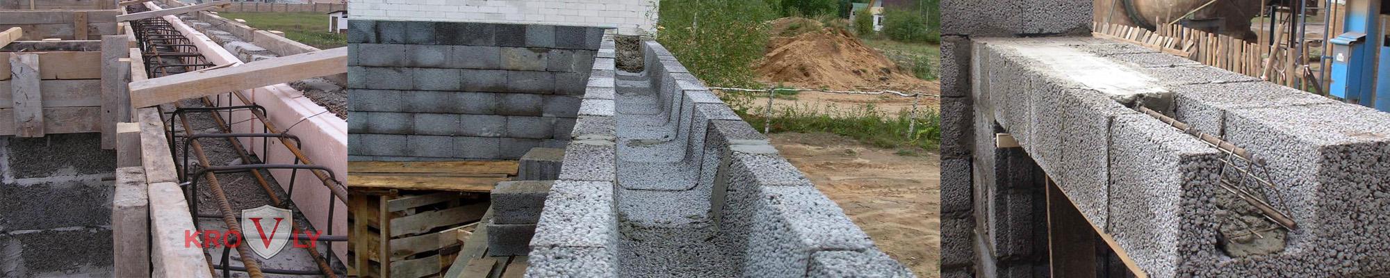 Армирование стен из шлакоблока, заливка армопояса