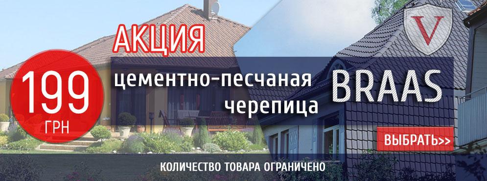 aktsyja-braas-tspch