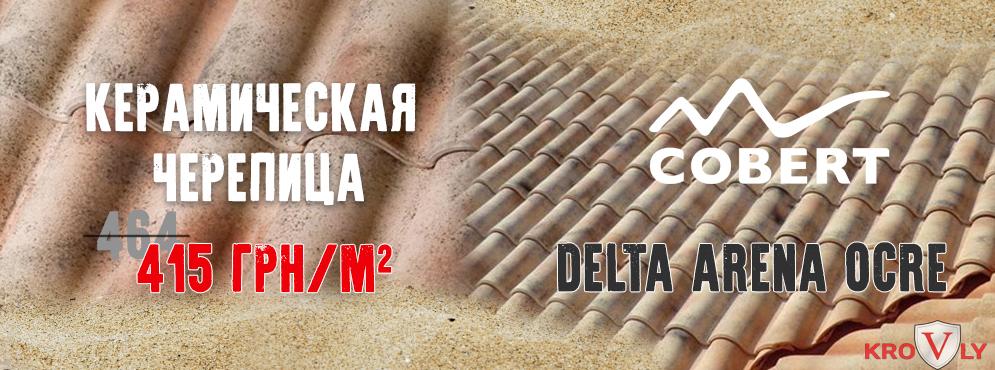 cobert-delta-arena-ocre