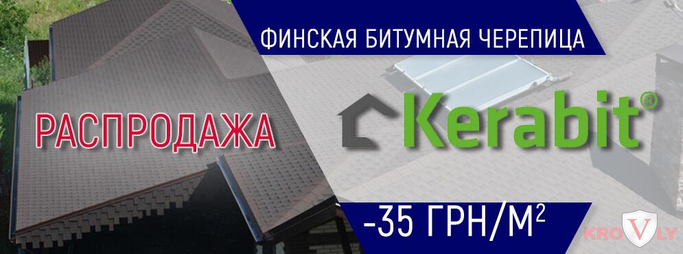 kerabit-so-skidkoy-may-3-min