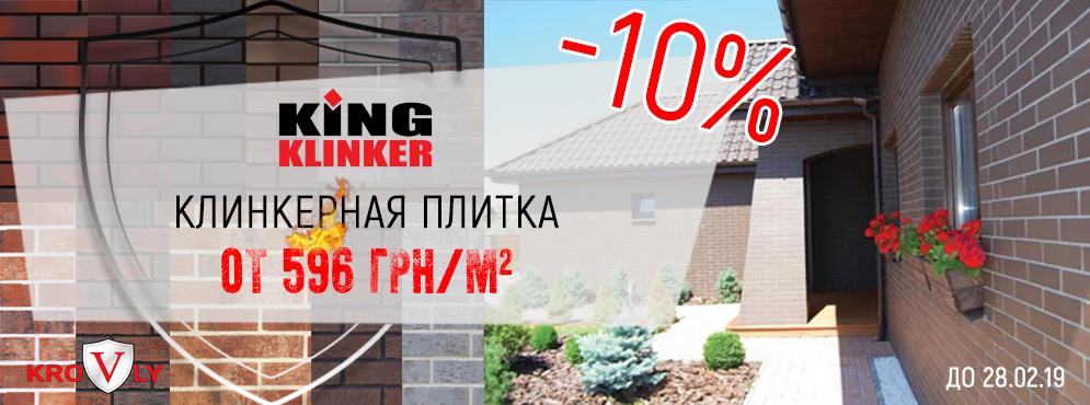 king-klinker-sale-febr