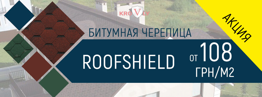 roofshield_may-min