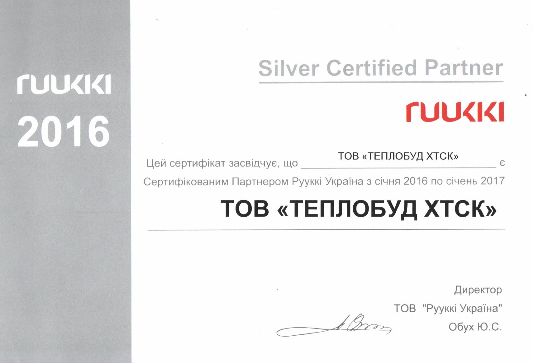 Металлочерепица Ruukki сертификат дилера
